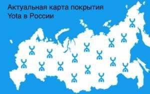 Йота в Москве: тарифы, офисы, карта покрытия