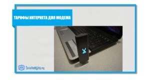 Yota интернет для компьютера: текущие тарифы для ноутбука