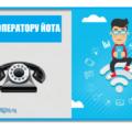 Номер оператора Йота (Ета): как связаться и позвонить