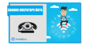 Оператор Йота:горячая линия,телефон техподдержки