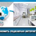 Беспроводной интернет в офис. Wi-Fi для офиса – YS Service