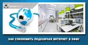 Интернет в офис или как подключить дешевый интернет для юридических лиц.