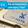 Как активировать сим карту Yota на телефоне, модеме