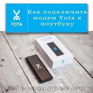 Как подключить модем Yota к ноутбуку: регистрация и активация устройства