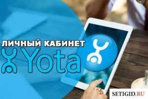 Yota пароль и логин и пароль