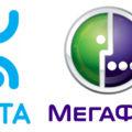 Yota работает через мегафон. Мегафон и Йота