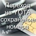 Как совершить переход на Yota с сохранением номера