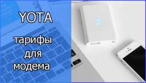 Тариф Yota Модем Безлимит - корпоративный тариф для федерального номера Йота Москва и Московская область