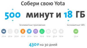 Тарифы и услуги Йота в Воронеже и Воронежской области