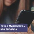 Yota тарифы мурманск