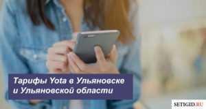 Тарифы Yota в городе Ульяновск