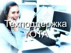 Полезные номера и команды для Yota