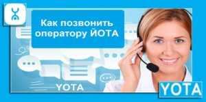 Номер оператора Yota найден! Как позвонить оператору